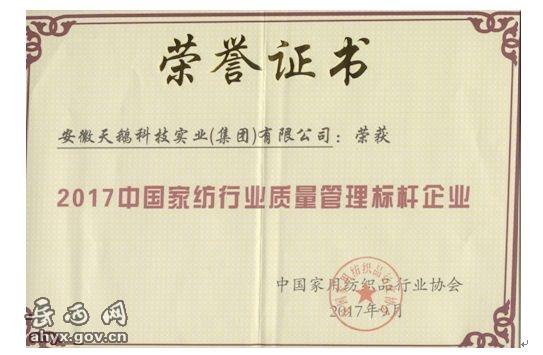 """天鹅集团获评""""中国家纺行业质量管理标杆企业""""称号"""