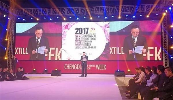 时尚引领生活!2017成都家纺周•成都时装周在彭州精彩启幕