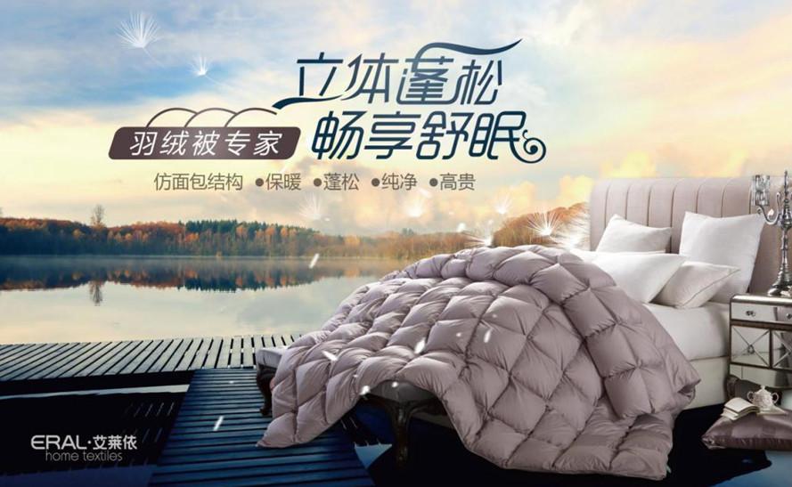 艾莱依家纺携手白金汉爵定制五星酒店的酣畅睡眠
