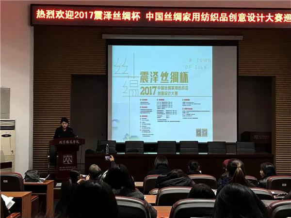 2017震泽丝绸杯大赛全国宣讲第三站――北京服装学院