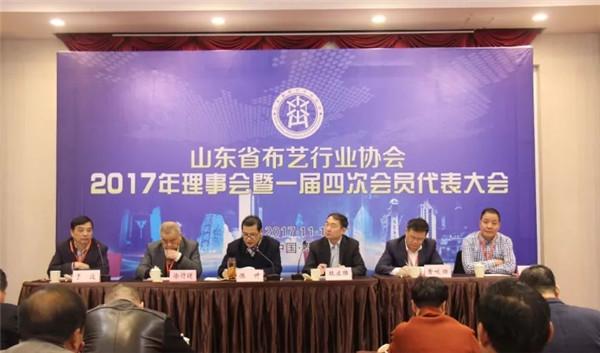 山东省布艺行业协会一七年理事会暨一�乃拇位嵩贝�表大会在泰安召开