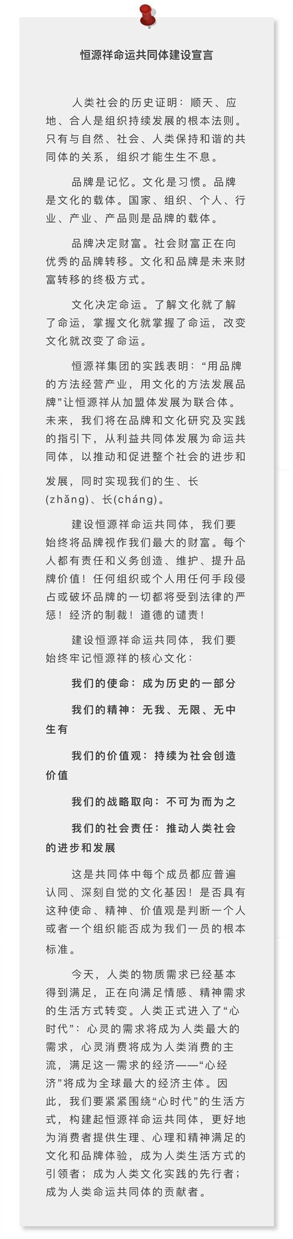 2017年恒源祥联合体代表大会在人民大会堂顺利召开