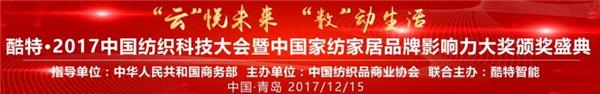 酷特•2017中国纺织科技大会暨中国家纺家居品牌影响力大奖颁奖盛典即将盛大举行