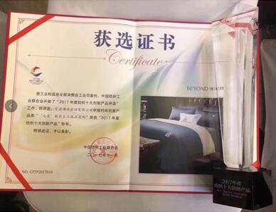 """博洋家纺""""七星""""极简主义真丝床品系列荣获2017年度纺织十大创新产品"""