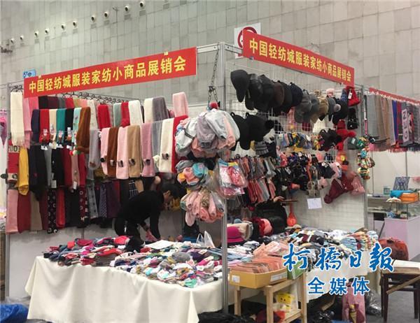 首届轻纺城服装家纺小商品展销会20日起举行