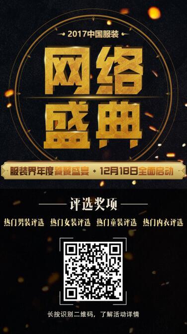 2017中国服装网络盛典投票活动正式打响你来吗?!