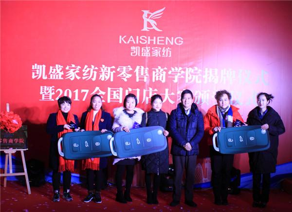家纺行业年度大事件,凯盛家纺给门店奖励金高达50万!