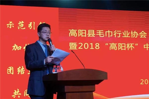 消费升级,高阳在助力!高阳县毛巾行业协会、电子商务协会年会顺利召开!