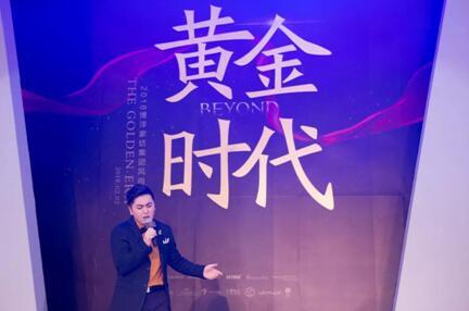 2018博洋家纺集团风尚盛典暨迎新年会圆满落幕