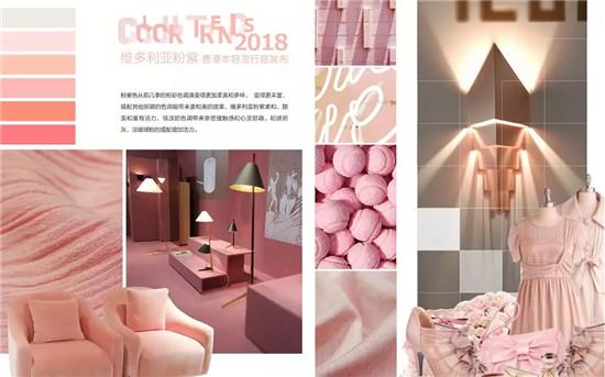 【干货】香港本色2018流行色发布