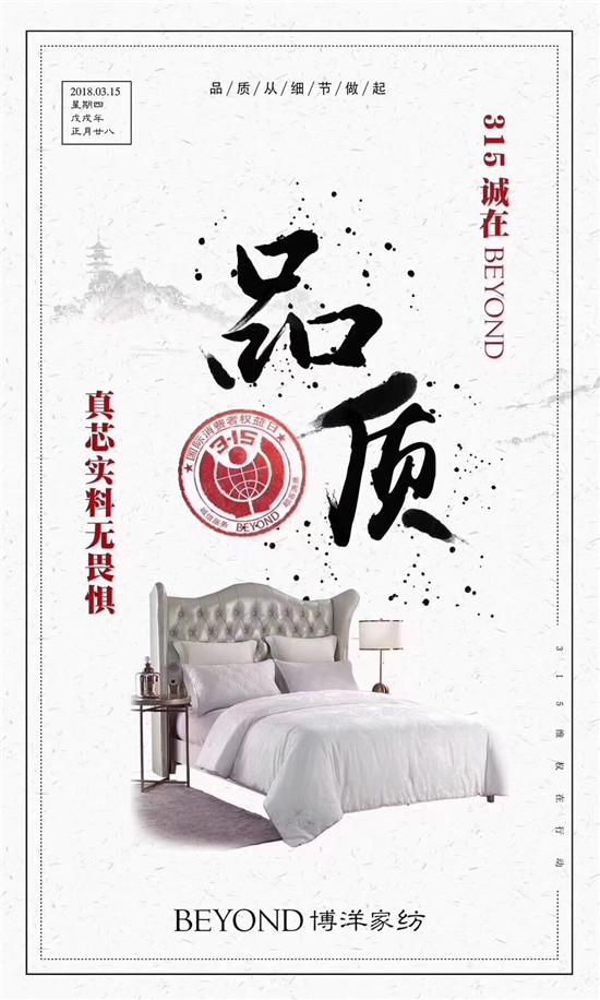 博洋家纺315宣言:品质为先,口碑造就品牌辉煌!