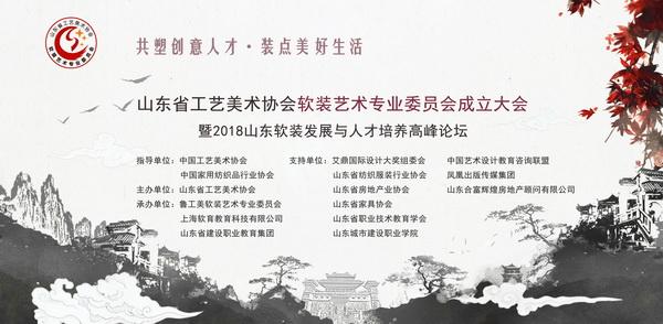 行业大咖齐聚山东 共话中国软装行业新未来
