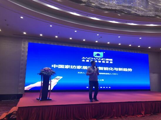 精英引领产业创新驱动价值――汉斯克恩沣杯•2018中国家纺家居产业发展高峰论坛