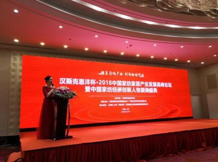 罗莱生活董事长薛伟成荣获2018年中国家纺经济创新人物奖