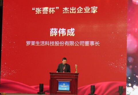 创新实干不负时代重托――罗莱生活薛伟成荣获张謇杯杰出企业家称号