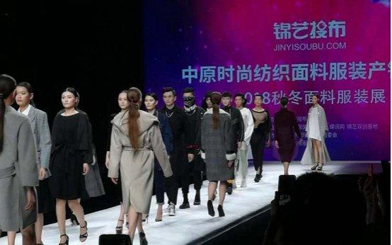 锦艺搜布2018秋冬面料服装展盛大开幕