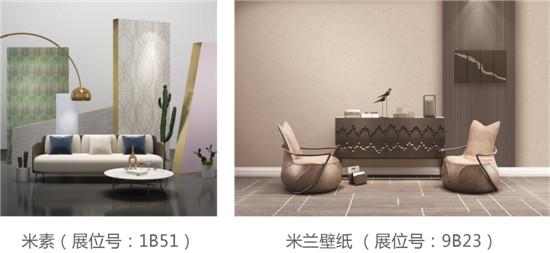 设计+软装,到深圳国际软博会领略家居美学