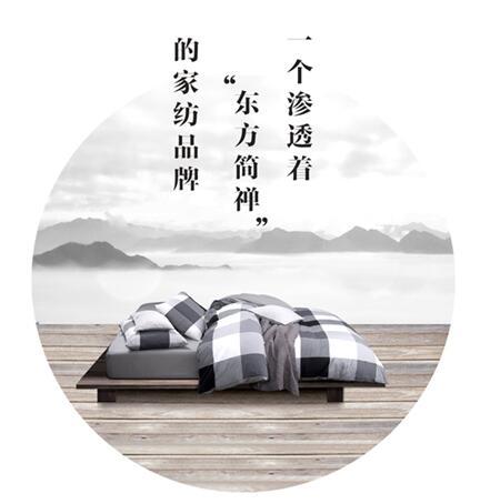 东方家纺品牌,打造健康睡眠环境