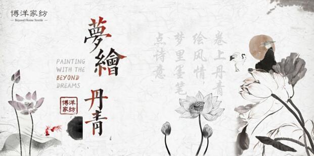 """博洋家纺和义轻奢馆""""梦绘丹青""""主题雅集震撼开幕!"""