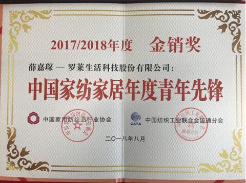 """罗莱生活双喜临门――荣膺2017/2018年度家纺""""金销奖"""""""