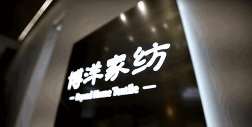 """精纺匹马棉床品""""浙江制造""""团体标准制定启动研讨会在博洋家纺顺利召开"""