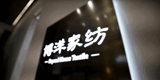 """博洋家纺:全球臻选,开辟中国家纺""""丝绸之路"""""""