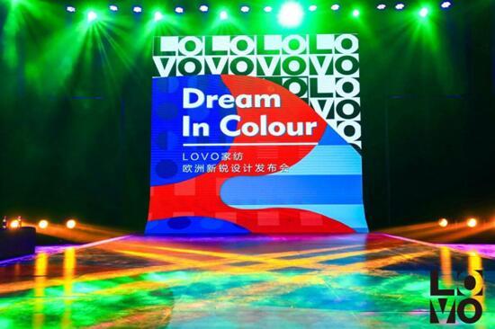 LOVO家纺品牌全面升级,开启欧洲新锐设计新篇章!