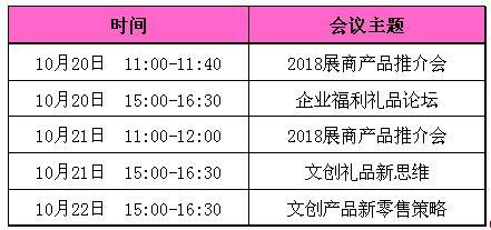 十月深圳礼品展下周启幕,二楼新展区新展品看不停!