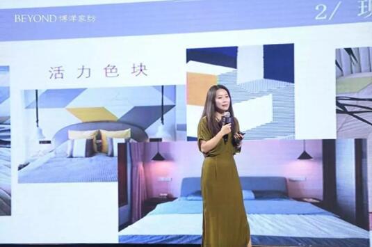 CTIC&博洋家纺|联合推出2019家纺(床上用品)流行趋势