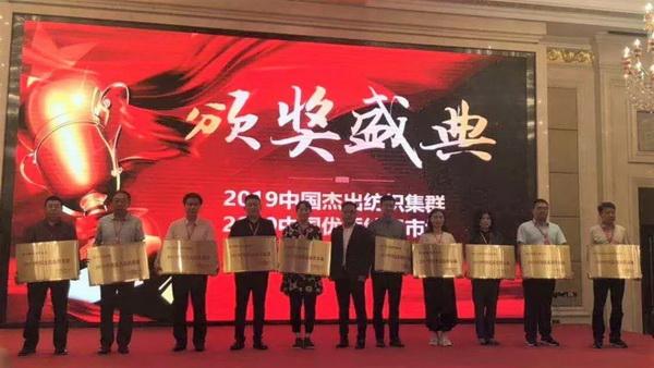 链接驱动产业 流通创造价值--浦江・2019中国纺织供应链大会暨中国家纺家居创新人物颁奖盛典隆重举办