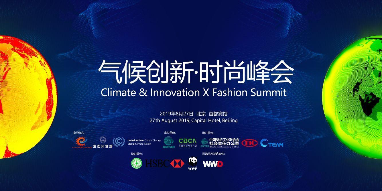 聚焦绿色、时尚、低碳、减排发展可持续经济――2019气候创新•时尚峰会即将在京举办