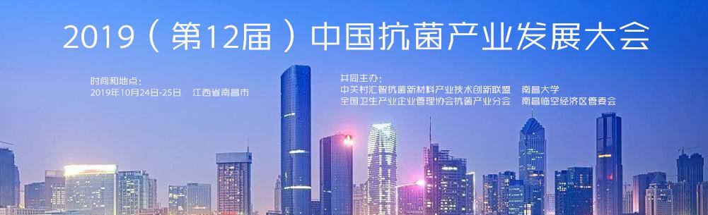 2019(第12届)中国抗菌产业发展大会将于10月24日在南昌召开