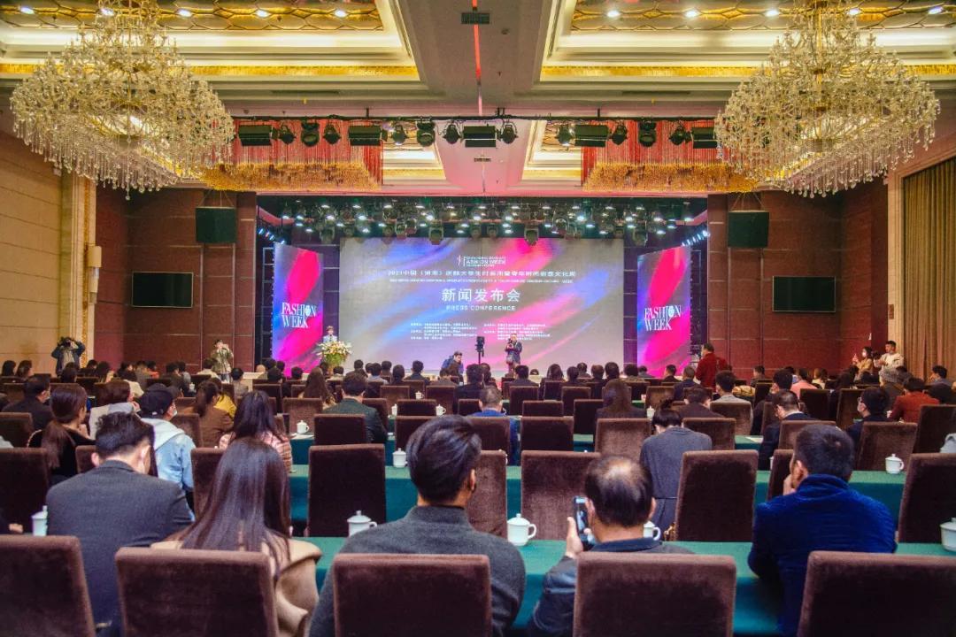 2021中国(河南)国际大学生时装周暨青年时尚创意文化周新闻发布会举行