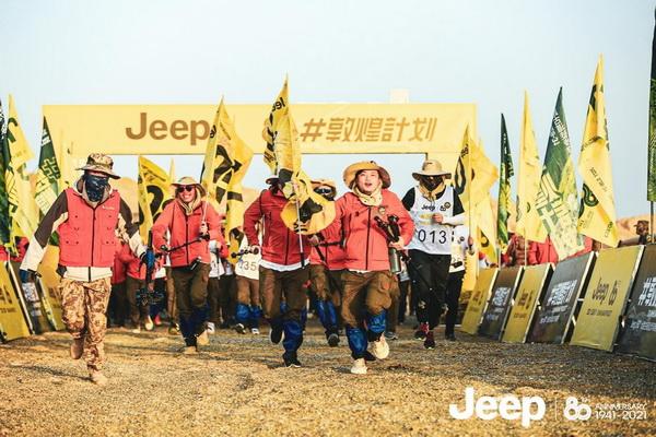 砥砺前行 2021 Jeep80th#敦煌计划丝路古道徒步穿越圆满落幕