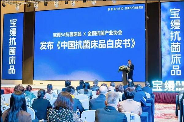 亲肤抗菌・焕然新生 宝缦5A抗菌床品联合全国抗菌协会发布《中国抗菌床品白皮书》
