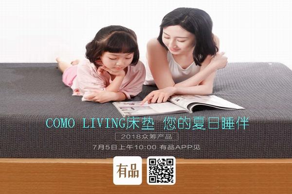科技改变生活,COMOLIVING功能性床垫套带给您健康睡眠