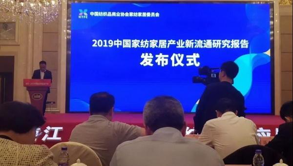 链接驱动产业流通创造价值--浦江・2019中国纺织供应链大会暨中国家纺家居创新人物颁奖盛典隆重举办