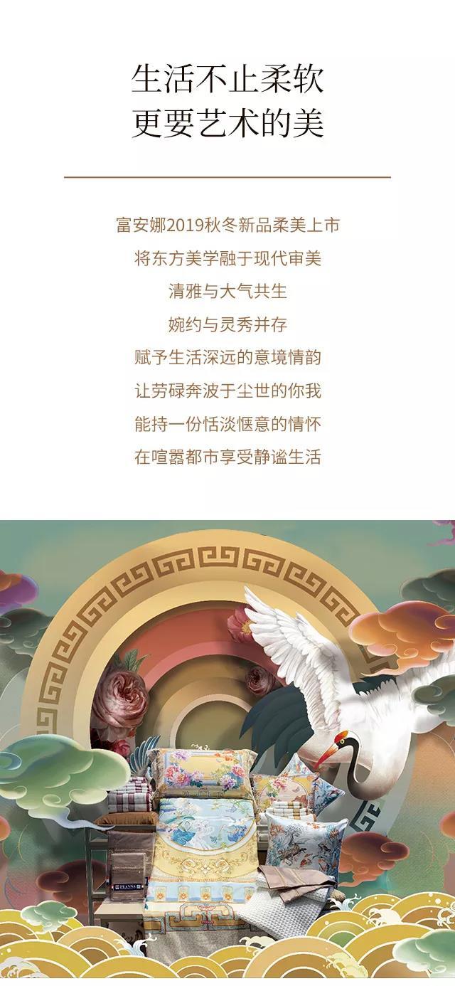 2019富安娜秋冬新品上市 新中式,凝练东方灵韵,品典雅芳华