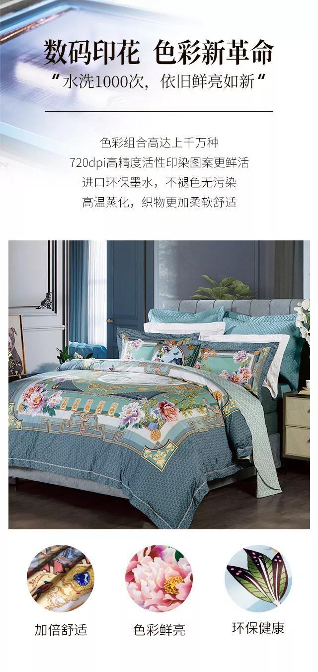 2019富安娜秋冬新品上市新中式,凝练东方灵韵,品典雅芳华