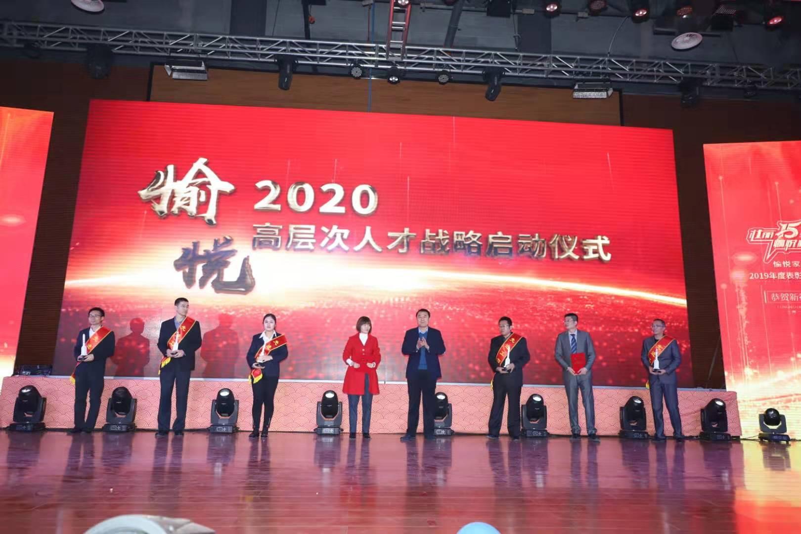 壮丽十五载愉悦新辉煌--愉悦家纺隆重举行2019年度表彰暨2020年迎新大会