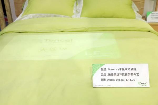舒适天然绿色家居――天丝™莱赛尔LF纤维亮相Intertextile家纺展