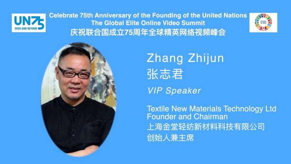 张志君荣登联合国成立75周年全球精英网络视频峰会,上海金堂为全球可持续发展建言献策