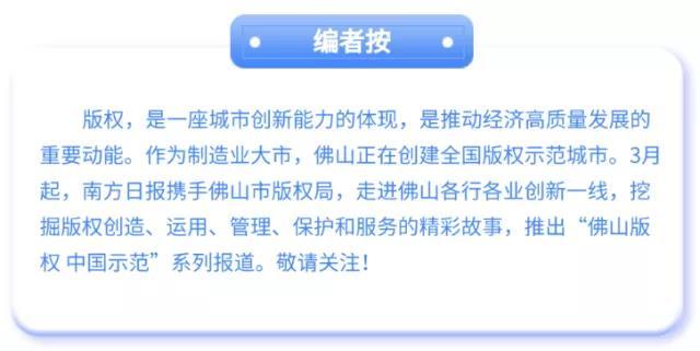 佛山版权中国示范|东帝兴:书写佛山家纺原创故事