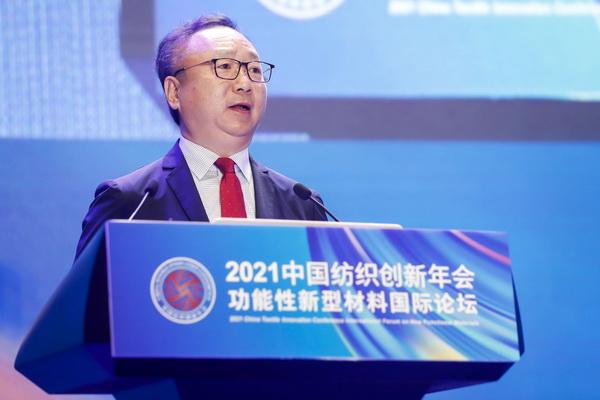 聚力新材料培育新动能--2021中国纺织创新年会・功能性新型材料国际论坛于福州长乐召开