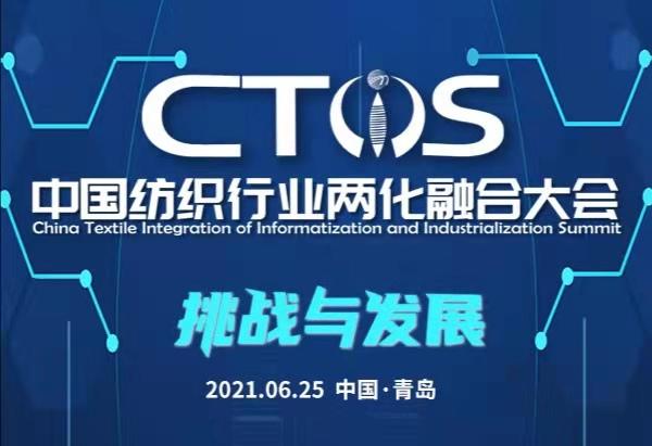 """""""挑战与发展""""2021中国纺织行业两化融合大会将在青岛举行"""