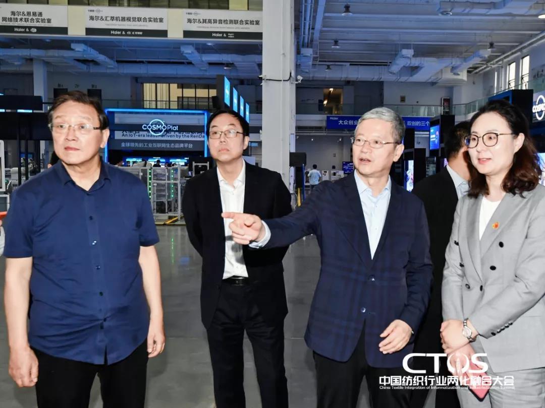 直面挑战与发展,为行业赋能,2021中国纺织行业两化融合大会召开