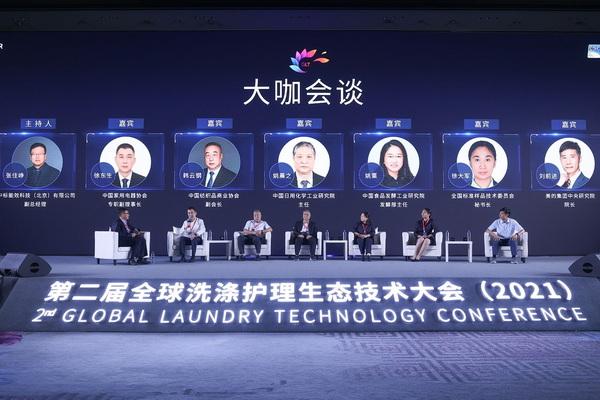 """""""追求发展・崇尚共赢・传递希望""""--第二届全球洗涤护理生态技术大会盛大开幕"""